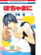 ぽちゃまに(1)(花とゆめコミックス)