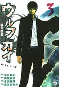 ウルフガイ 3(ヤングチャンピオン・コミックス)