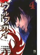 ウルフガイ 4(ヤングチャンピオン・コミックス)
