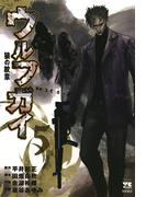ウルフガイ 5(ヤングチャンピオン・コミックス)
