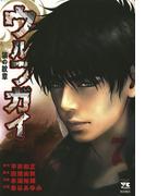 ウルフガイ 7(ヤングチャンピオン・コミックス)