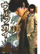 ウルフガイ 9(ヤングチャンピオン・コミックス)