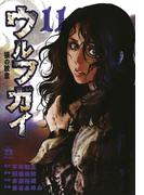 ウルフガイ 11(ヤングチャンピオン・コミックス)