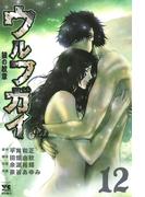 ウルフガイ 12(ヤングチャンピオン・コミックス)