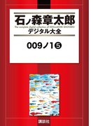 009ノ1(5)