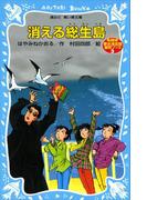消える総生島 名探偵夢水清志郎事件ノート(講談社青い鳥文庫 )