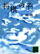 将棋の子(講談社文庫)
