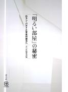 『明るい部屋』の秘密 ロラン・バルトと写真の彼方へ(写真叢書)