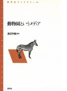 動物園というメディア(青弓社ライブラリー)