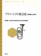 ブラスバンドの社会史 軍楽隊から歌伴へ(青弓社ライブラリー)
