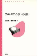 プロレスファンという装置(青弓社ライブラリー)