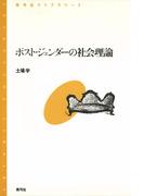 ポスト・ジェンダーの社会理論(青弓社ライブラリー)