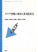 メディア空間の変容と多文化社会(青弓社ライブラリー)