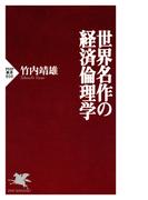 世界名作の経済倫理学(PHP新書)