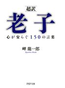 [超訳]老子 心が安らぐ150の言葉(PHP文庫)