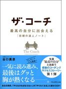 【セット商品】「ザ・コーチ」セット