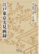 江戸東京実見画録 (岩波文庫)(岩波文庫)