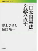 「日本国憲法」を読み直す (岩波現代文庫 社会)(岩波現代文庫)