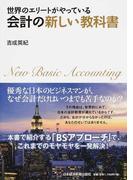 世界のエリートがやっている会計の新しい教科書