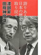 誇りある日本の歴史を取り戻せ
