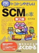 トコトンやさしいSCMの本 第2版 (B&Tブックス 今日からモノ知りシリーズ)