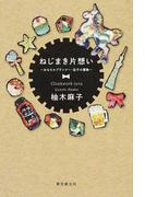ねじまき片想い おもちゃプランナー・宝子の冒険