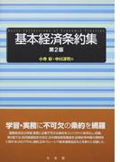 基本経済条約集 第2版