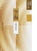 空海 真言宗 (京都・宗祖の旅)