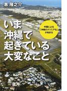 いま沖縄で起きている大変なこと 中国による「沖縄のクリミア化」が始まる