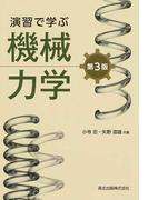 演習で学ぶ機械力学 第3版