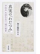 真実の「わだつみ」 学徒兵木村久夫の二通の遺書