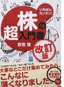 株の超入門書 いちばんカンタン! 改訂版