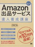 Amazon出品サービス達人養成講座 10分で出品 月10万円達成!