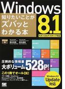 Windows 8.1知りたいことがズバッとわかる本 (ポケット百科DX)