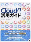 Cloudn活用ガイド コストパフォーマンスに優れたキャリアクラウドの決定版!