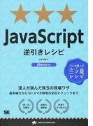 JavaScript逆引きレシピ 達人が選んだ珠玉の現場ワザ (PROGRAMMER'S RECIPE)