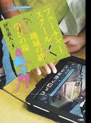 フューチャースクール×地域の絆@学びの場 (藤女子大学人間生活学部公開講座シリーズ)