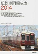 私鉄車両編成表 2014