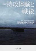 新編特攻体験と戦後 (中公文庫)(中公文庫)