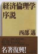 経済倫理学序説 改版