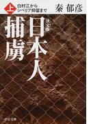 日本人捕虜 白村江からシベリア抑留まで 決定版 上 (中公文庫)(中公文庫)