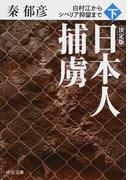 日本人捕虜 白村江からシベリア抑留まで 決定版 下 (中公文庫)(中公文庫)