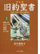 マンガ旧約聖書 2 出エジプト記/レビ記他 (中公文庫)(中公文庫)
