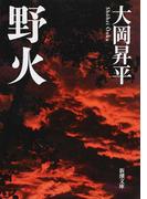 野火 改版 (新潮文庫)