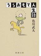 うらおもて人生録 改版 (新潮文庫)(新潮文庫)