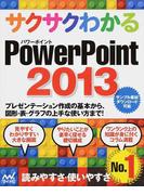 サクサクわかるPowerPoint 2013 PowerPoint 2013をサクサク使いこなす!