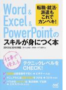 Word & Excel & PowerPointのスキルが身につく本 転職・就活・派遣の対策もカンペキ!
