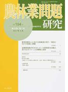 農林業問題研究 第194号(2014年6月)