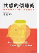 """共感的傾聴術 精神分析的に""""聴く""""力を高める"""