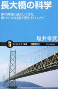 長大橋の科学 夢の実現に進化してきた橋づくりの技術と歴史をひもとく (サイエンス・アイ新書 工学)(サイエンス・アイ新書)
